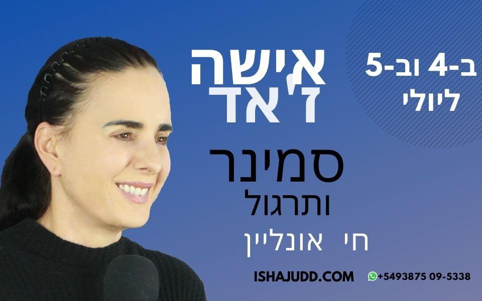 סמינר שיטת אישה בהנחיית אישה ז'אד   Isha Judd